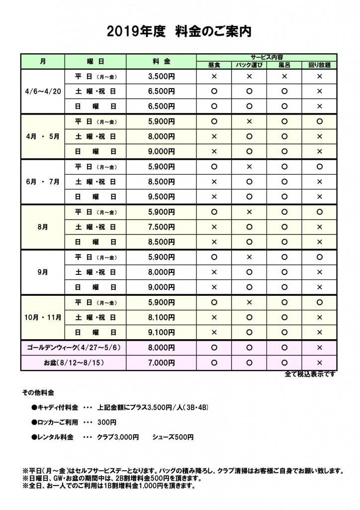 2019料金-1