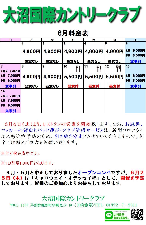 コロナ明け料金表